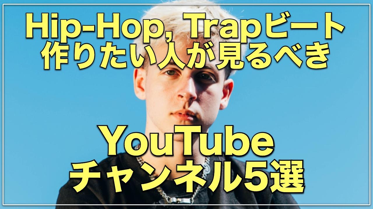 Hip-Hop, Trapビートを…