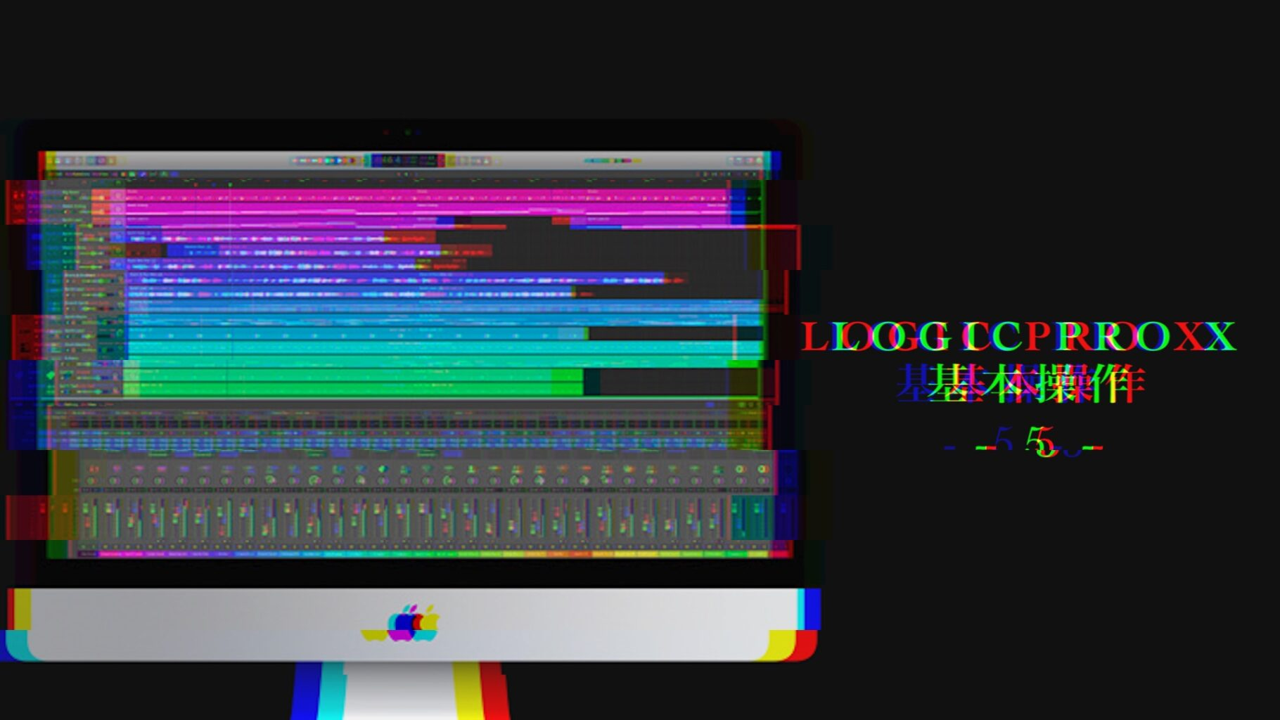Logic Pro X 基本操作 …